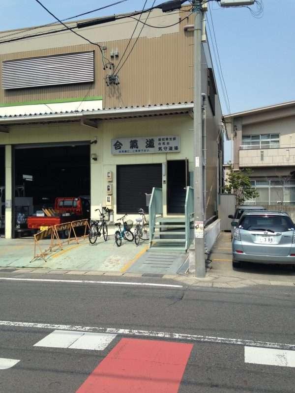 Kimori Dojo Entrance